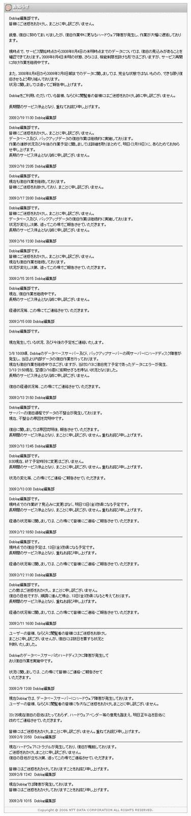 Doblog_20090220