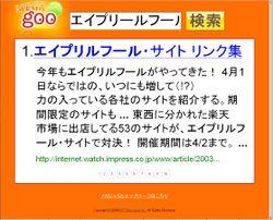 MEGA goo検索結果:リザルト1件ずつ!!